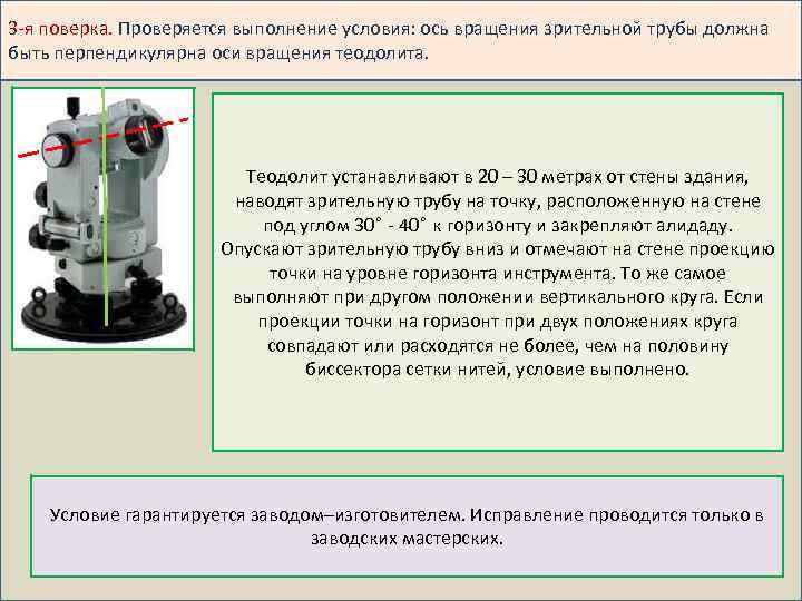 Теодолит: поверки, устройство, измерение