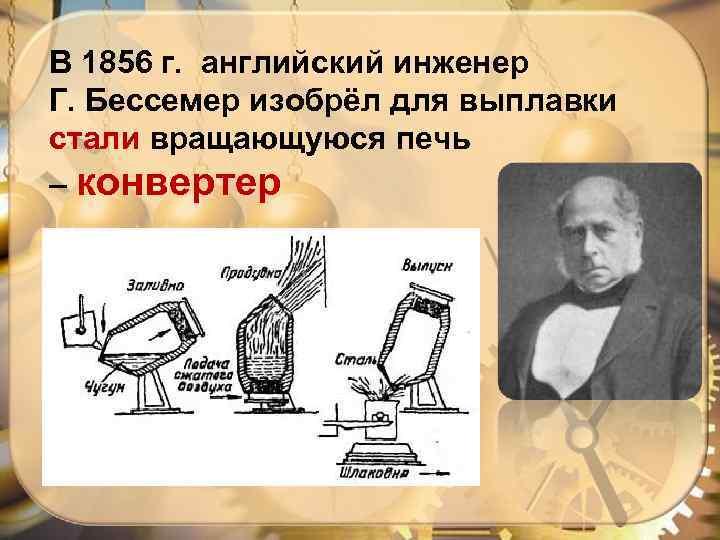 Бессемеровский процесс — википедия. что такое бессемеровский процесс