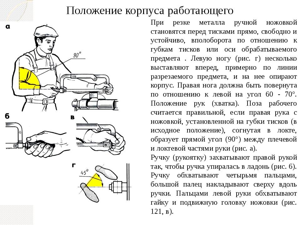 Глава v. рубка металла [1980 макиенко н.и. - общий курс слесарного дела]