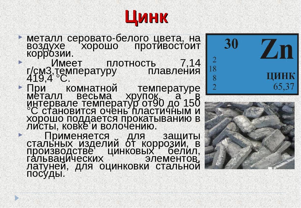 Цинк — википедия. что такое цинк
