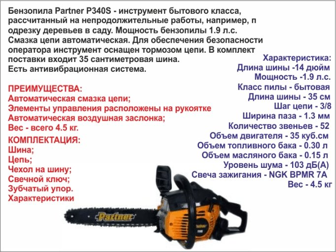 Бензопила «partner» p340s: устройство, достоинства и характеристики