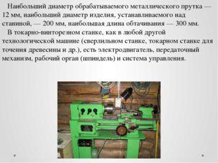 Описание возможностей токарного станка тв 3 (твш-3)