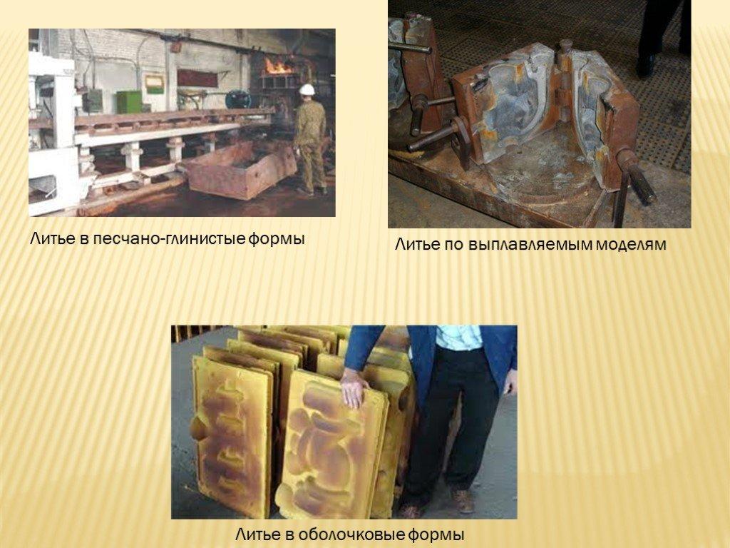 Содержание: 1. литейное производство как технологический процесс. 2. методы литья: литье в песчаные формы, литье по выплавляемым моделям, литье в кокиль, - презентация
