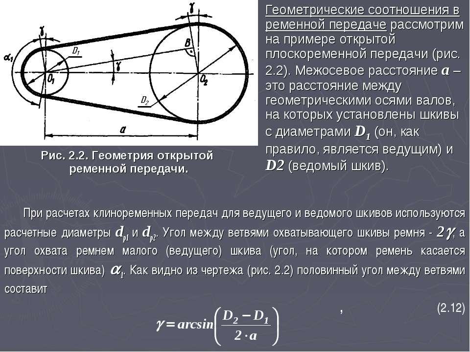 Минимальный диаметр шкива клиноременной передачи - морской флот