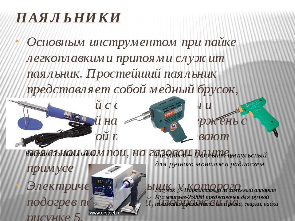Паяльник для ремонта пластика и бамперов: топ-5 лучших моделей