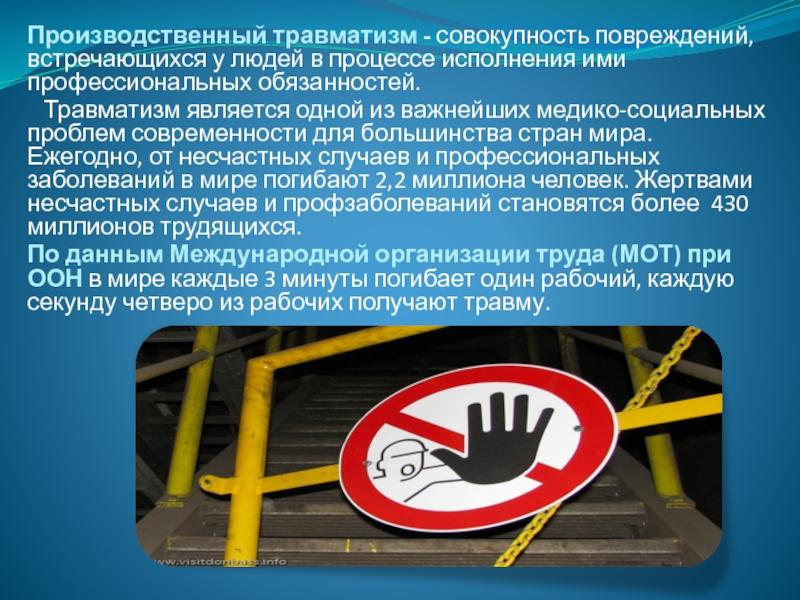 Меры профилактики производственного травматизма и профзаболеваний