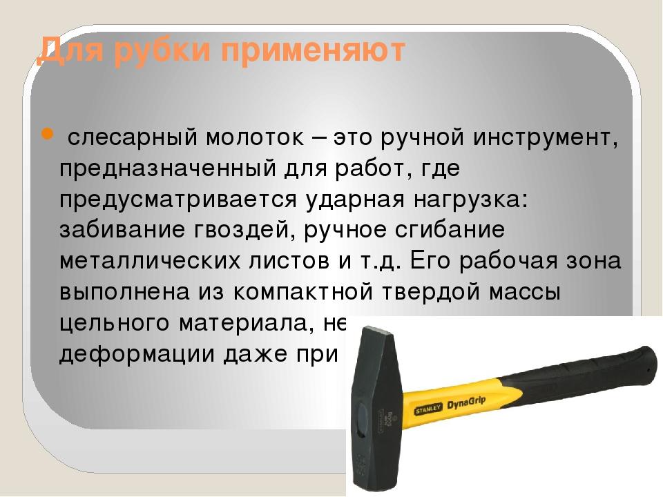 Инструмент для рубки и приемы пользования им