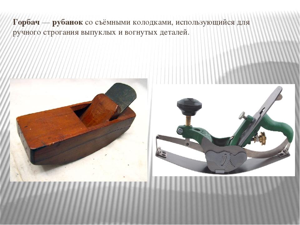 Шерхебель (33 фото): что это такое? чем отличается нож шерхебеля от ножа рубанка? на какой столярный инструмент похож и для чего нужен?
