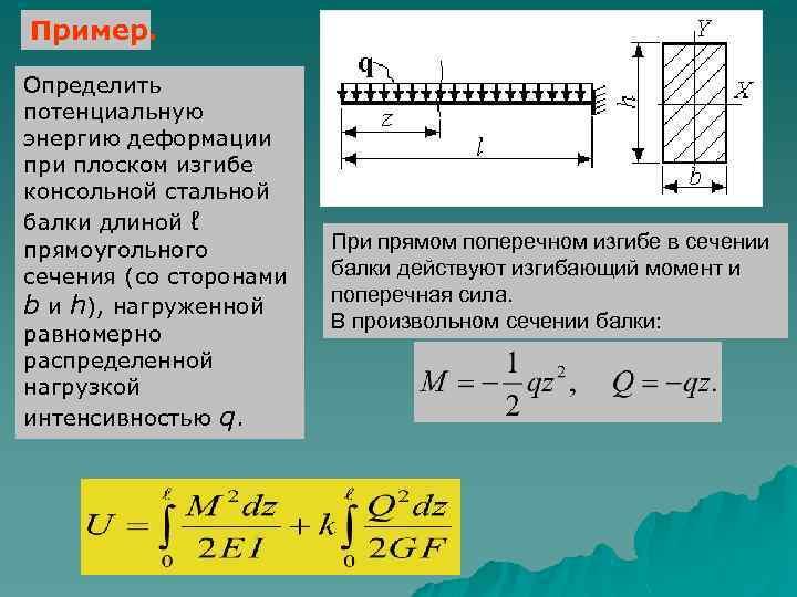 Деформация - изгиб  - большая энциклопедия нефти и газа, статья, страница 1