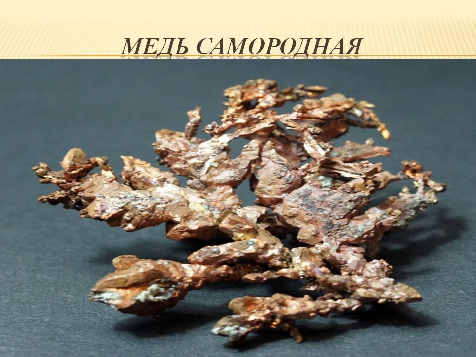 Медные руды — википедия. что такое медные руды