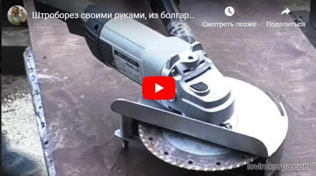 Как сделать насадку-штроборез на болгарку своими руками