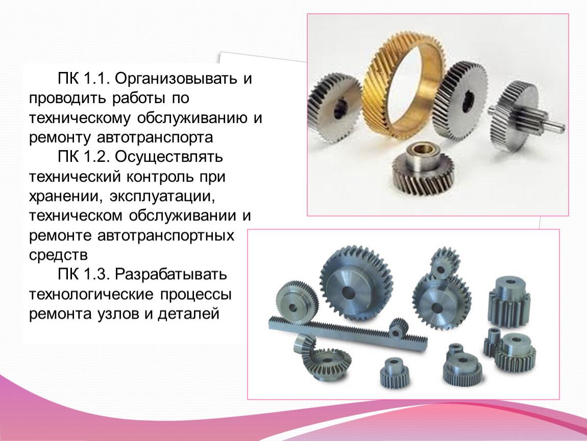 Конические зубчатые передачи: устройство, параметры, применение