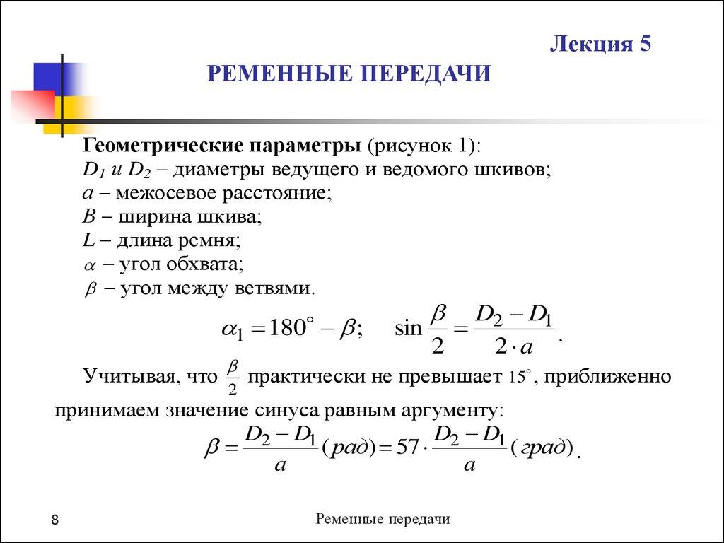 Расчет оборотов шкивов. расчёт диаметра шкива клиноременной передачи как посчитать обороты на шкиве