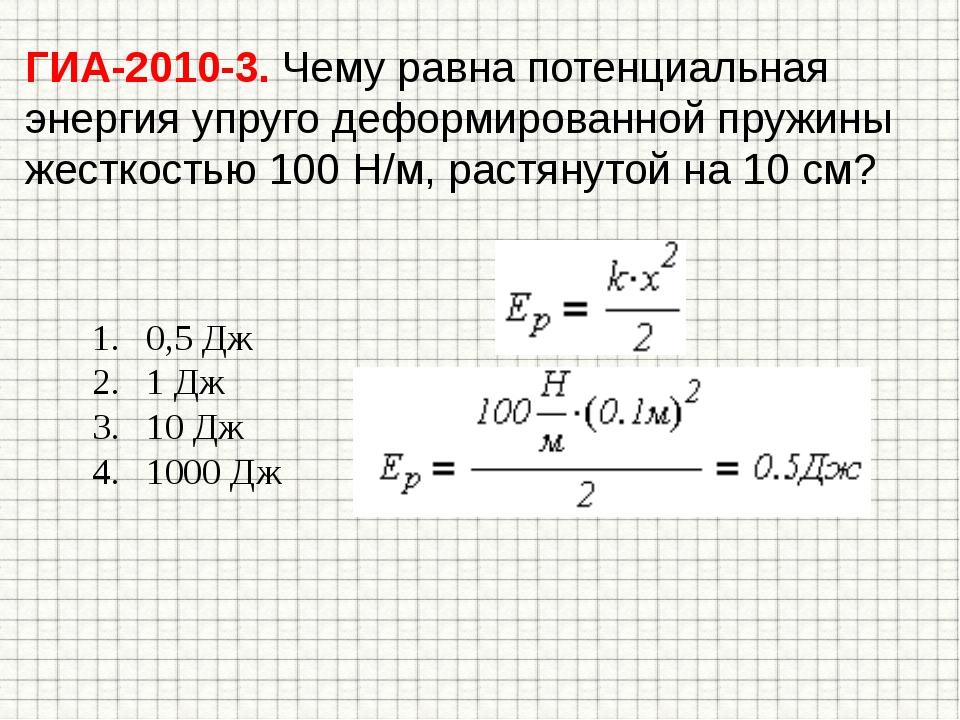 1.19. кинетическая и потенциальная энергии