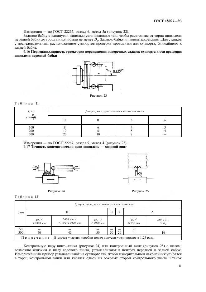 Проверка токарных станков на точность: гост, видео - токарь