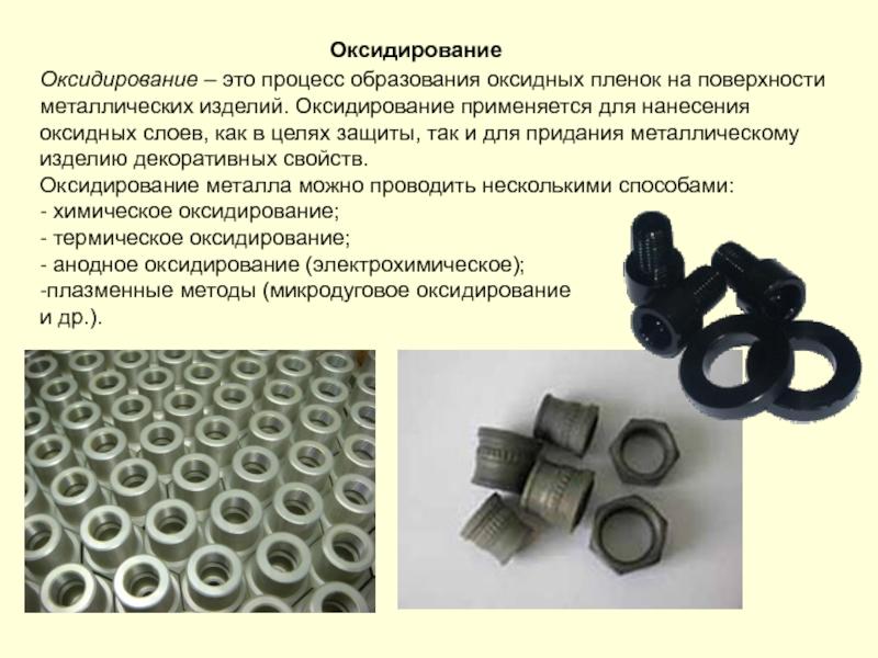 Оксидирование стали