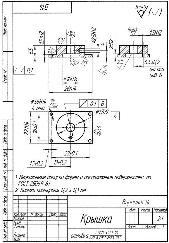 Гост 2.305-2008 единая система конструкторской документации (ескд). изображения - виды, разрезы, сечения (с поправкой), гост от 25 декабря 2008 года №2.305-2008