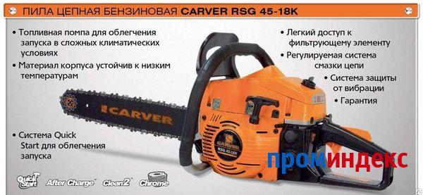Популярные бензопилы carver: характеристики, отзывы, видео