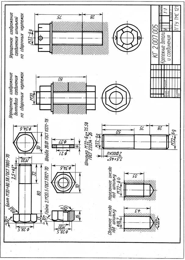 Как обозначить фаску на чертеже - морской флот