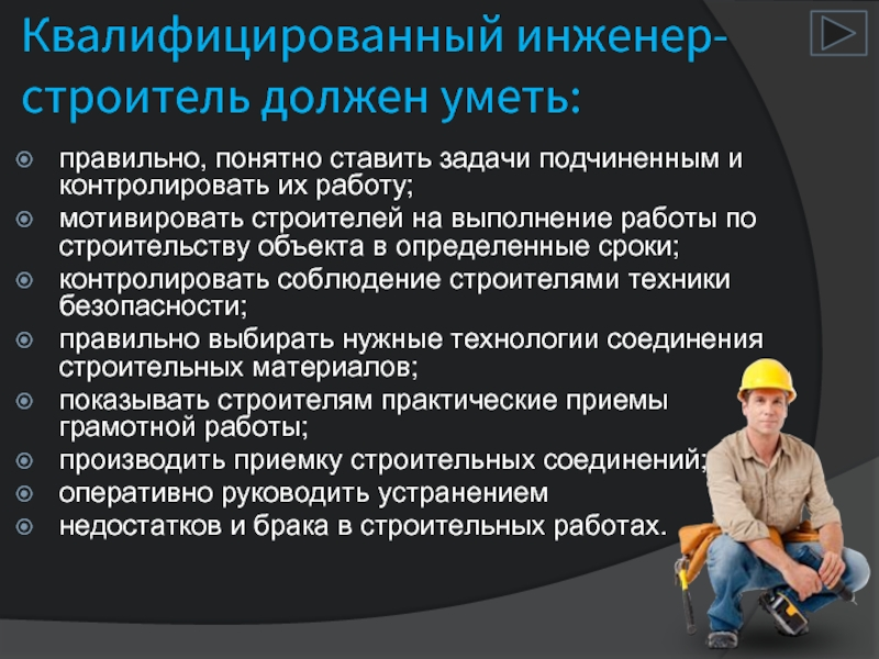 Чем отличается плотник от столяра. плотник-столяр и плотник: в чем отличие профессий? чем занимается плотник-столяр