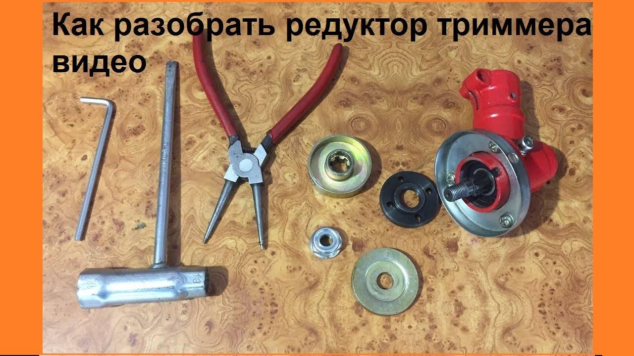 Разборка и ремонт верхнего редуктора мотокосы триммера – учимся как чинить все самому