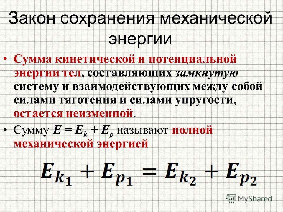 Закон сохранения импульса, кинетическая и потенциальные энергии, мощность силы | егэ по физике | теория к заданию 3