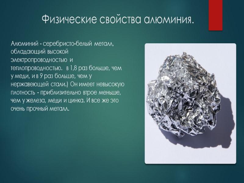 Цинк и его сплавы: химический состав, физические свойства, применение