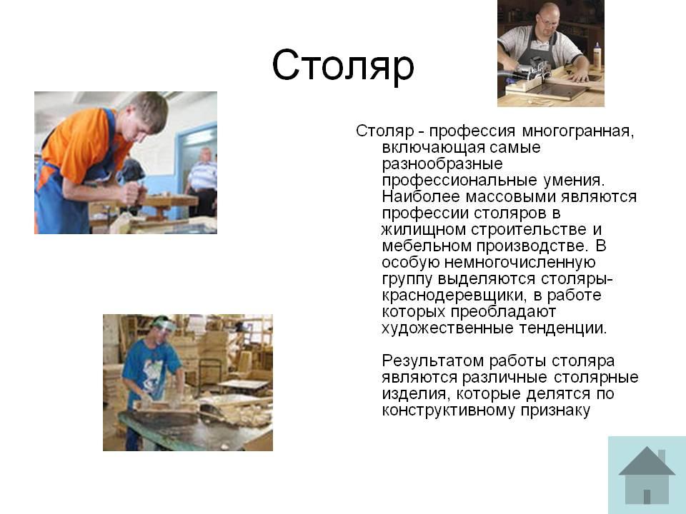 Столяр и плотник: в чем разница между этими профессиями