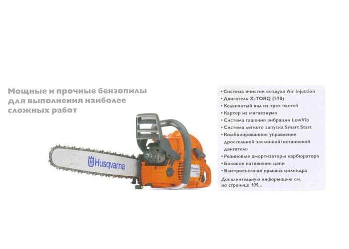 Бензопила хускварна 135: обзор, технические характеристики, отзывы