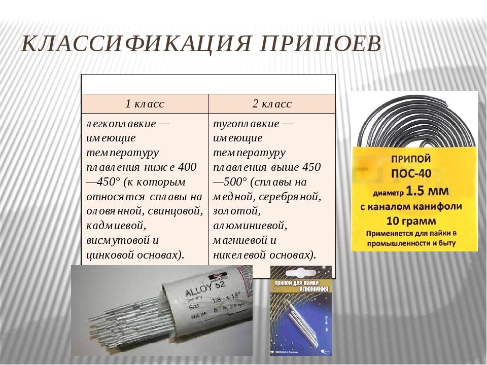 Оловянно-свинцовые припои: состав и технические характеристики самых популярных марок