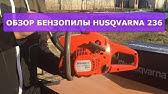 Бензопилы husqvarna (хукварна), модели — ремонт и характеристики