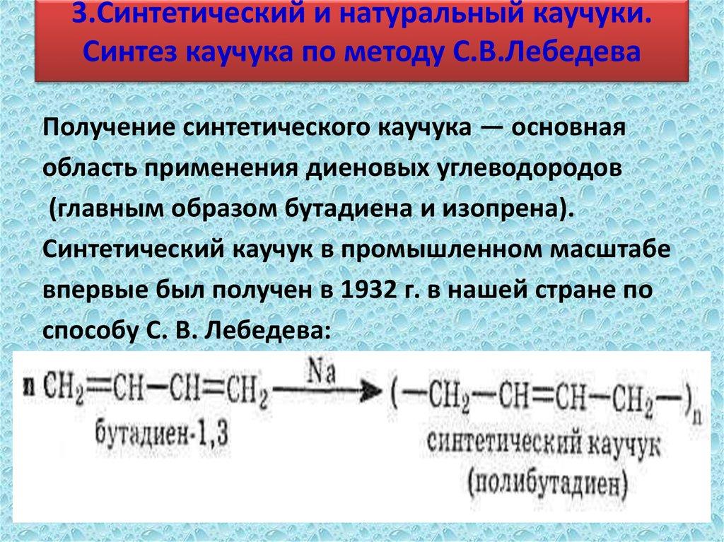 Каучуки — википедия. что такое каучуки