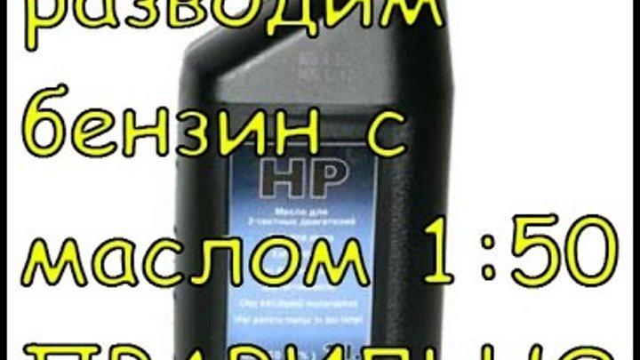 Масло для смазки цепи бензопил: какие пропорции, как разбавлять и сколько лить