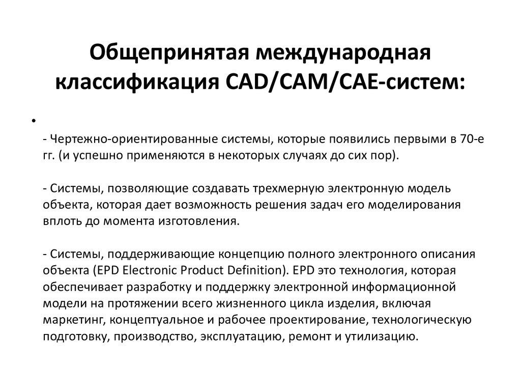 CAD, CAM, CAE-системы