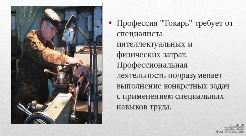 Должностная инструкция токаря