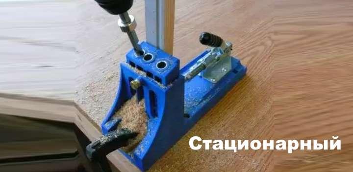 Кондукторы для конфирматов: виды шаблонов под конфирмат, применение приспособлений для сверления отверстий для евровинтов