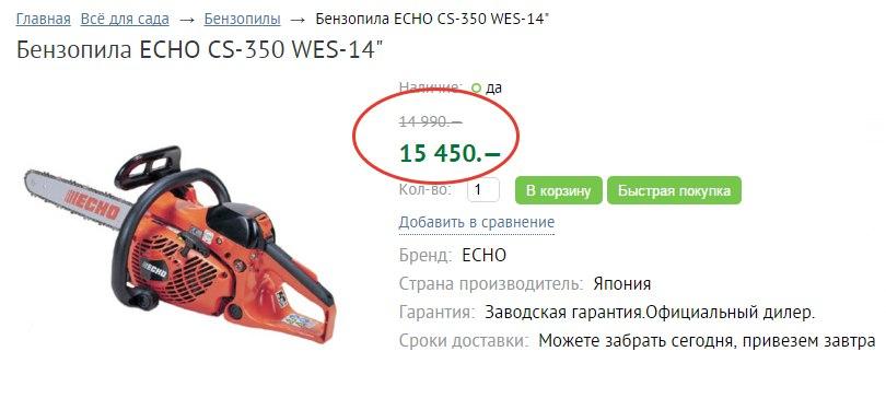 Бензопила echo cs353es. описание и подготовка к эксплуатации. выдео обзоры и отзывы владельцев
