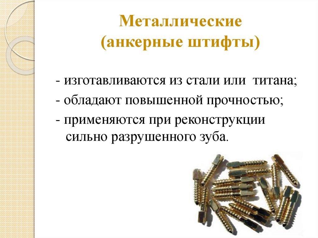Штифты в стоматологии - применение, виды