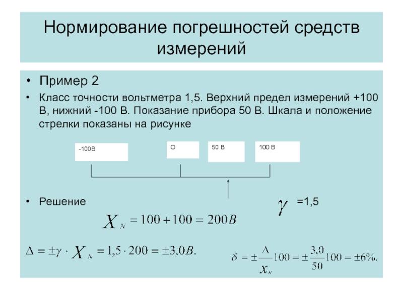 Класс точности электросчетчика: что нужно знать