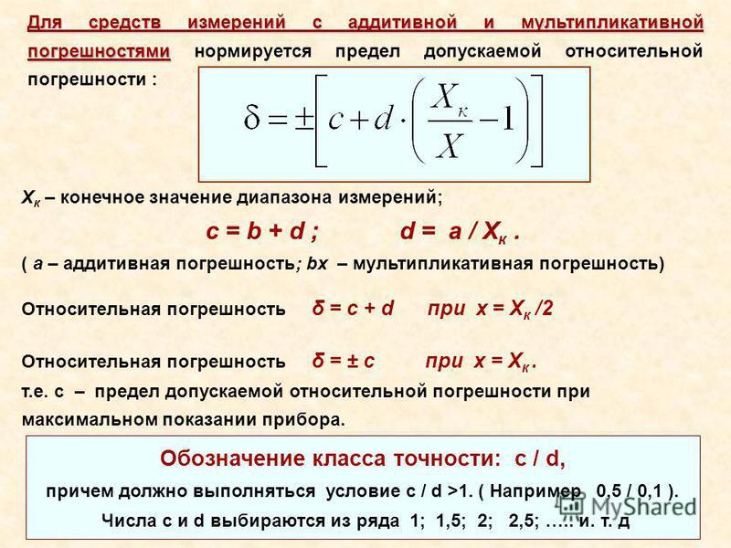Что нужно знать о классе точности измерительного прибора? - knigaelektrika.ru