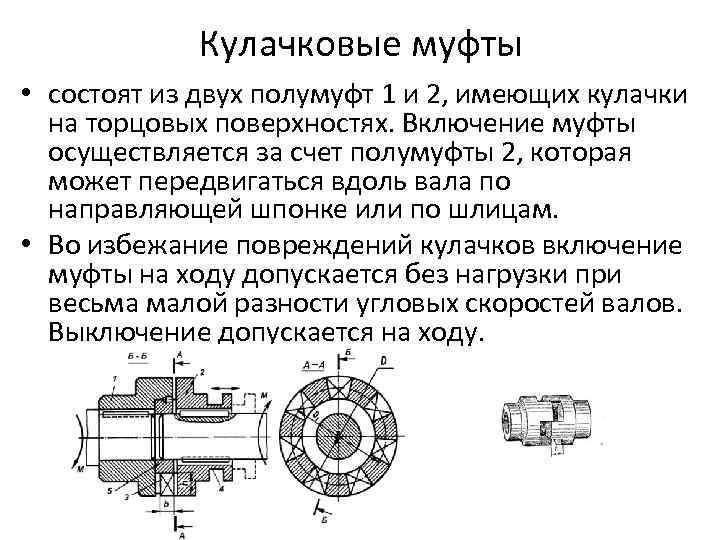Муфты - соединительные элементы валов и узлов.