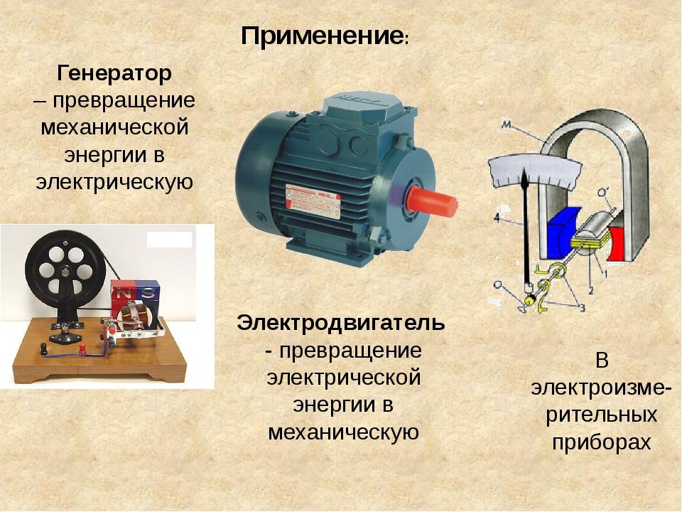 Зачем нужен электрогенератор?