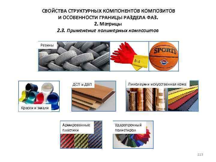 Полимерные покрытия: какие полимеры используются в качестве покрытий, какими достоинствами и недостатками они обладают - ответы в статье