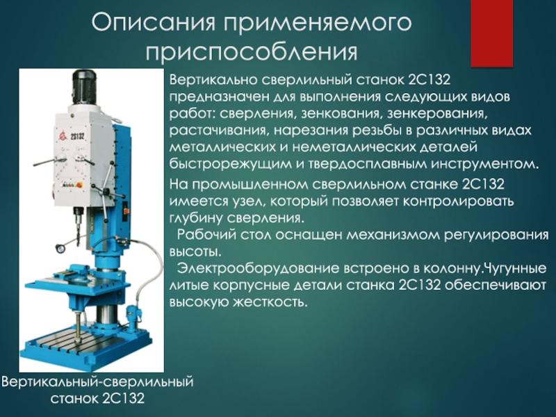 Вертикально-сверлильный станок 2с132: технические характеристики - токарь