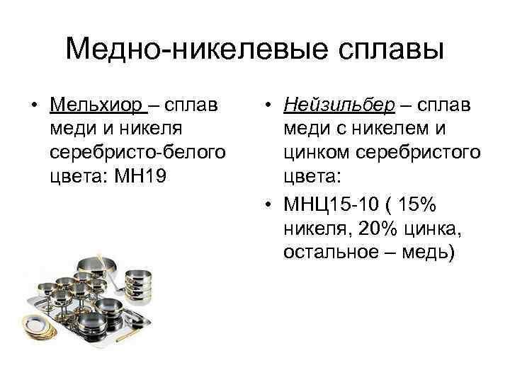 Нейзильбер: состав сплава, применение, характеристики