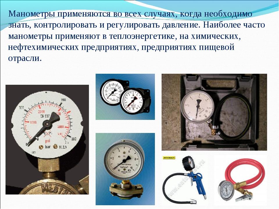 Какие бывают тонометры для измерения давления: виды, устройство, популярные марки тонометров