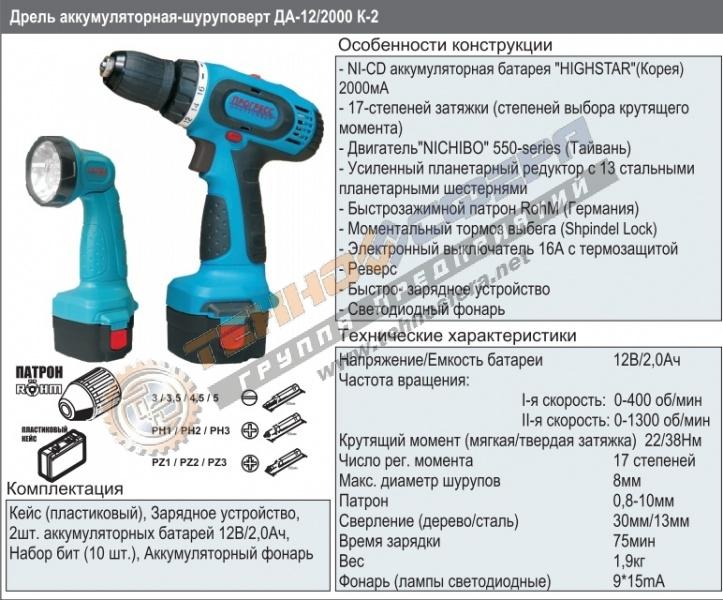 Как выбрать аккумуляторный шуруповерт для домашних работ?   советы бывалых