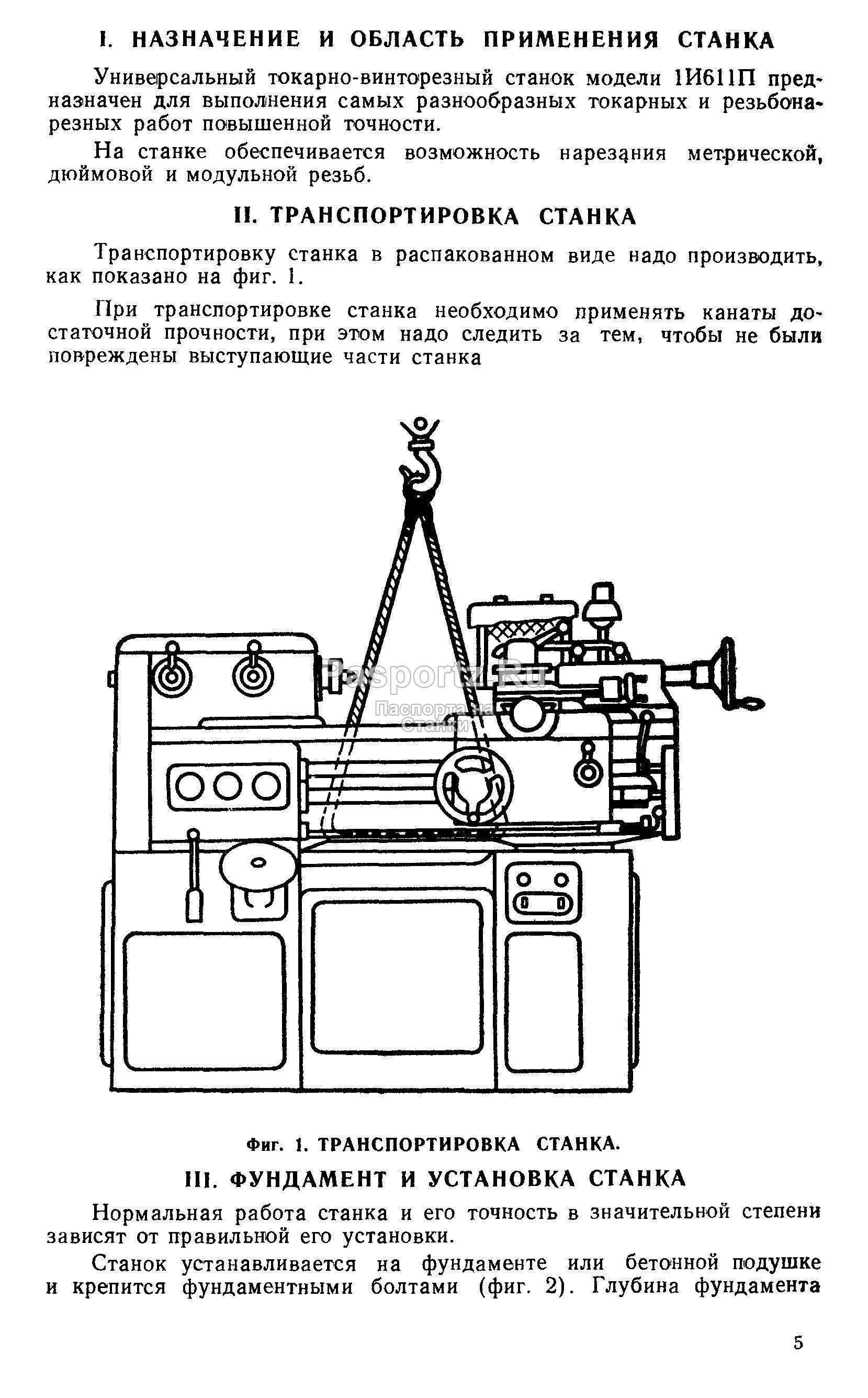 1м61п станок токарно винторезный - морской флот