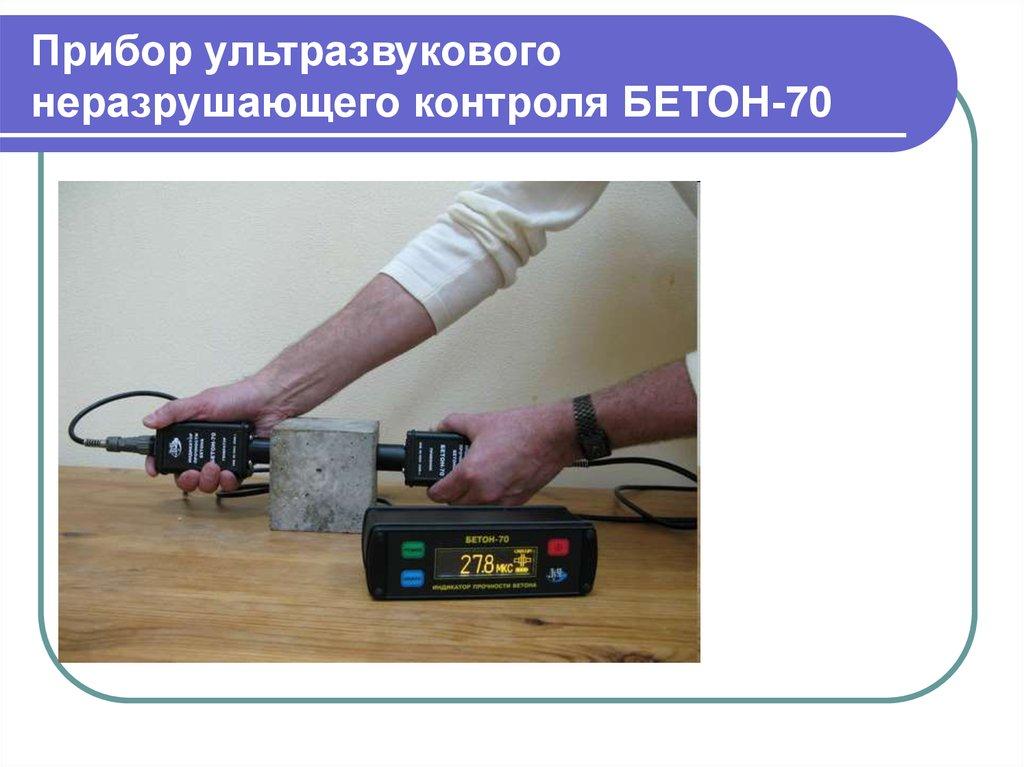 Радиографический (радиационный) неразрушающий контроль
