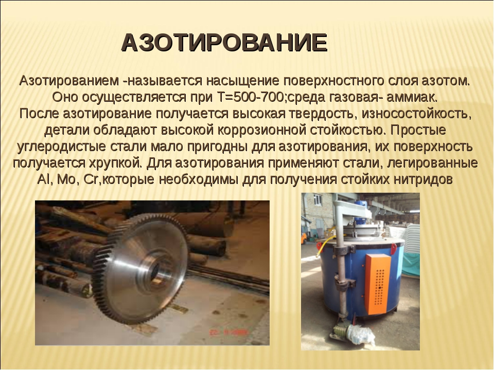 Диффузионное насыщение металлами